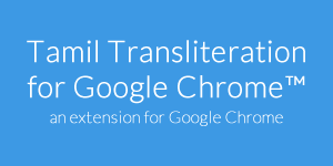 Tamil Transliteration for Google Chrome™